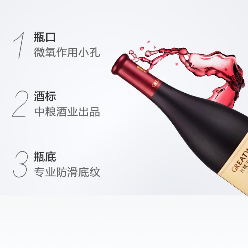 6 支整箱装正品 中粮长城红酒特价干红葡萄酒橡木桶蛇龙珠