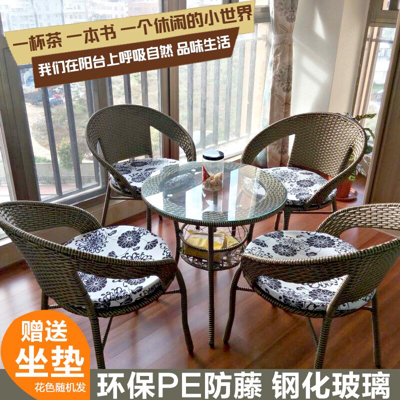 藤椅茶几三件套客厅室外休闲铁艺藤编桌椅组合户外庭院圆桌五件套