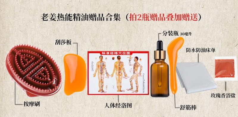 老姜油正品通经络发热身体揉按开背全身美容院通用纯度刮痧揉按油