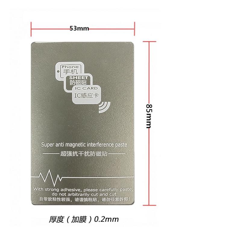 特价吸波材料NFC/RFID隔磁片13.56M频段电子标签抗金属干扰效果好