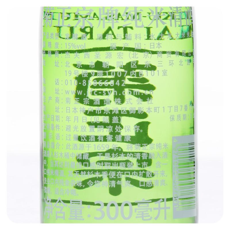 日本原装进口酒发酵冷酒樽酒纯米酿造清酒 300ml 菊正宗牌纯米清酒
