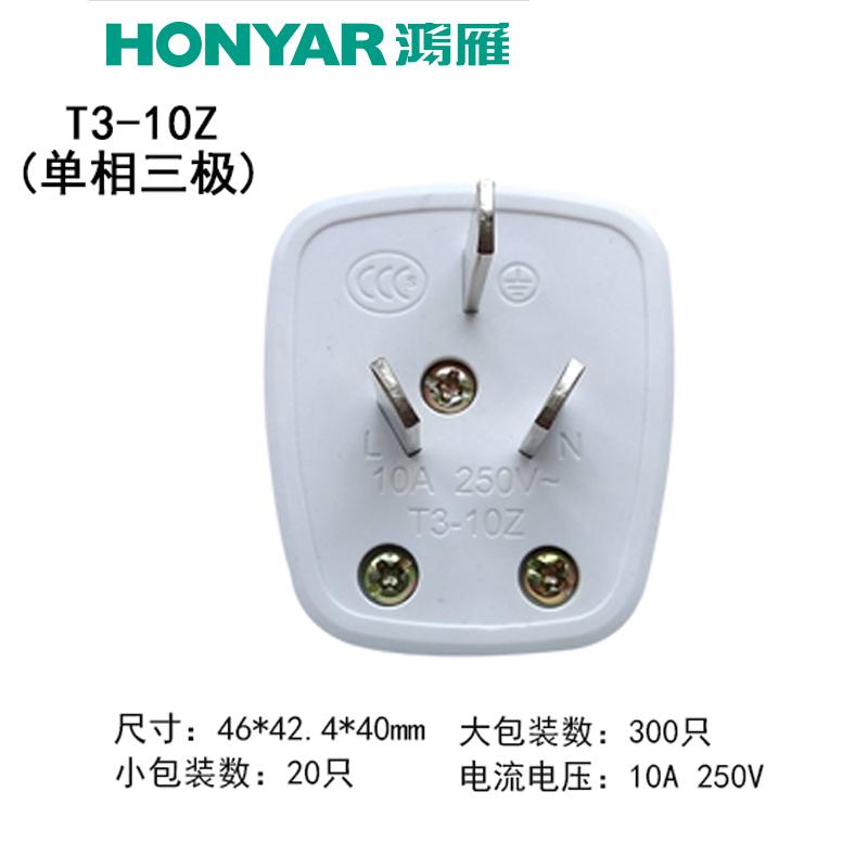 鸿雁明装空调插头10A 16A 32A三脚2脚3脚阻燃电线家用电源插头