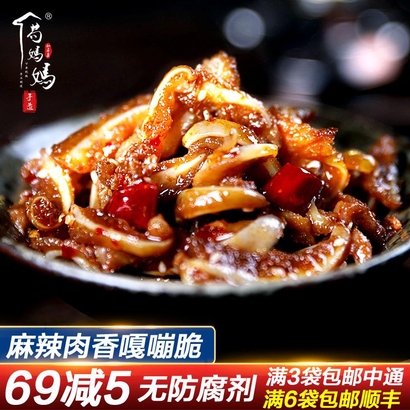 苟妈妈私房菜四川成都特产零食下酒菜香辣麻辣味猪脆骨熟食小吃