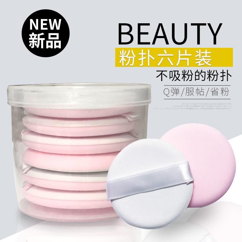 【6片組合裝】氣墊粉撲通用BB霜粉撲乾溼兩用定妝修容海綿撲粉餅