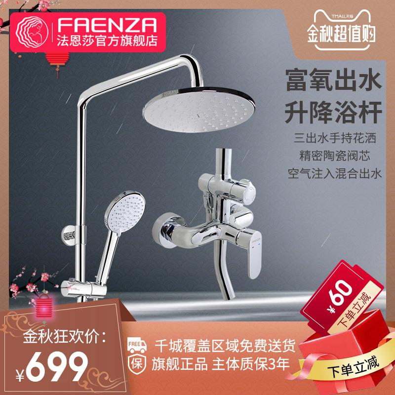 法恩莎卫浴淋浴花洒套装家用洗澡神器三出水雨淋铜淋浴器F2M8813