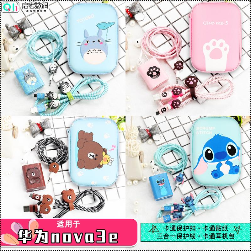 華為nova4/nova2s/nova3e/nova3/麥芒7手機數據線保護套耳機線纏繞繩充電器貼紙卡通創意防折斷充電線保護套
