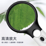 Shenhuo holding a magnifying glass, old man reading high-definition children's science, high power, led, portable identification and maintenance