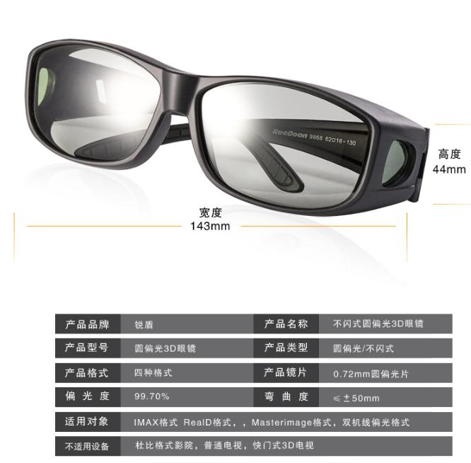 家用3d眼镜imax偏光电影院reald偏振近视眼睛通用三d创维乐视电视