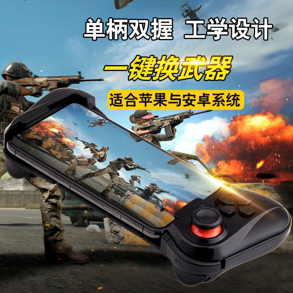 虎克 三星GALAXY S9/S10/E手機遊戲手柄 S8手遊吃雞王者榮耀刺激戰場 華為 Mate 20 Pro吃雞單手藍芽遊戲手柄