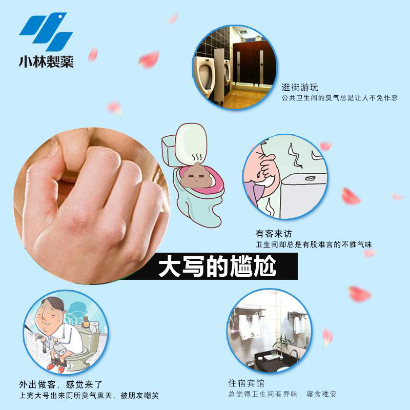 【小林制药】一滴消臭元马桶清洁剂除臭芳香剂卫生间厕所除臭剂