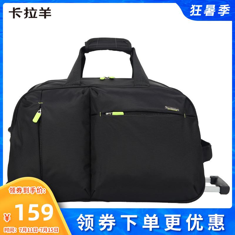 卡拉羊拉桿包旅行包手提大容量男女行李包摺疊20吋登機旅行袋防水