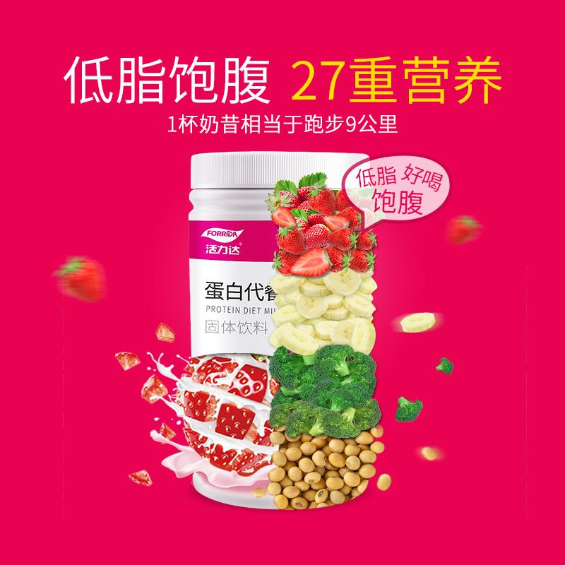 买2发3桶 活力达代餐粉奶昔 低脂饱腹蛋白 膳食纤维素营养食品餐