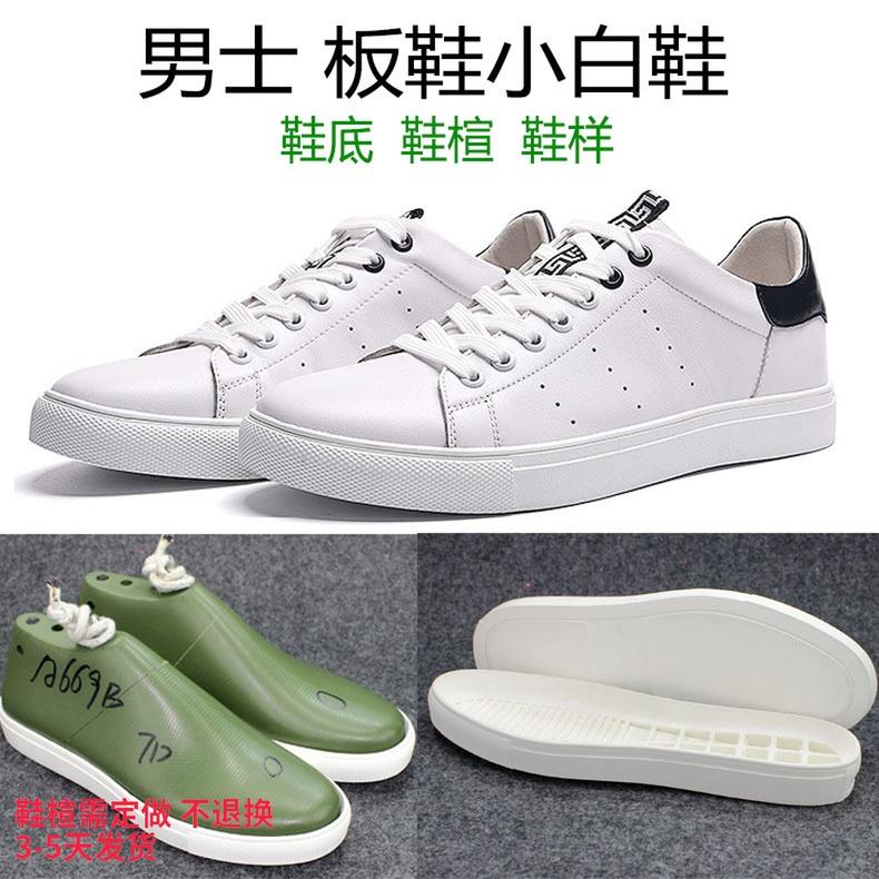 男鞋底橡膠牛筋鞋撐鞋模手工diy皮鞋鞋楦塑料做鞋楦頭鞋樣2025