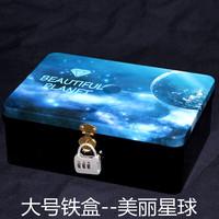 带锁铁盒 长方形中号大号锁盒收纳盒子 半岛密码盒子桌面储物盒包 (¥19(券后))