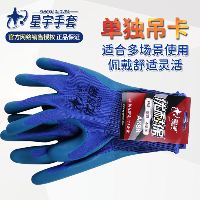 正品星宇优耐保手套A688劳保浸胶耐磨防滑工作透气机械带胶皮手套