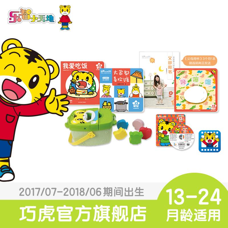 正版巧虎兒童早教套裝全套教具1-2歲寶寶益智玩具繪本13-24月齡用