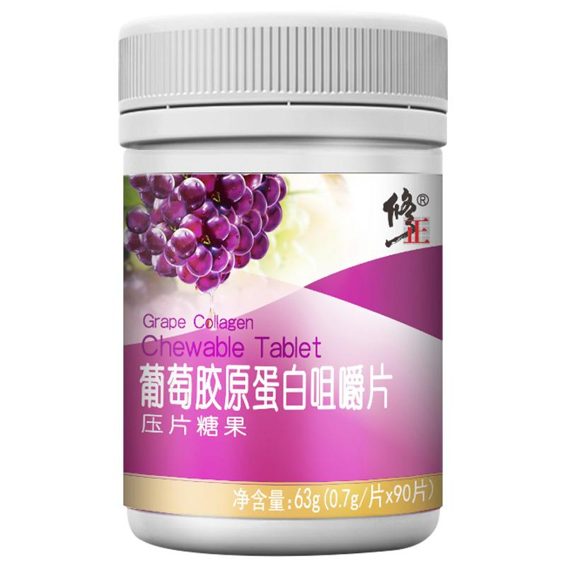 修正葡萄籽胶原蛋白片肽液态饮水解粉正品美女饮抗白糖美颜胶囊