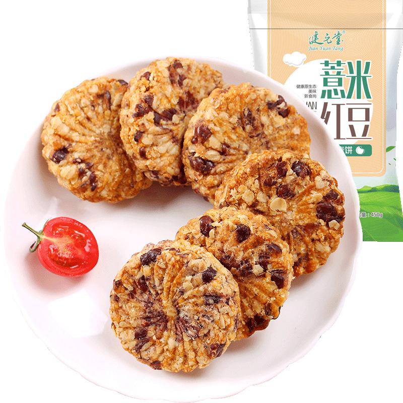 薏米红豆燕麦全麦代餐饼干无糖精压缩粗粮热量脂卡饱腹低0零食品