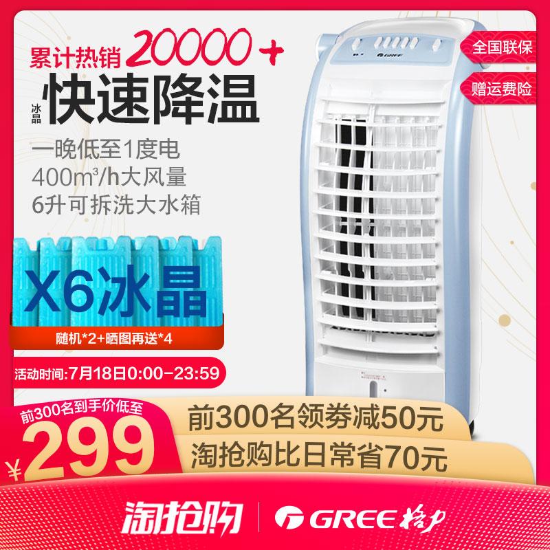 格力空調扇家用單冷製冷冷風機冷氣扇冰晶水冷移動宿舍水水空調