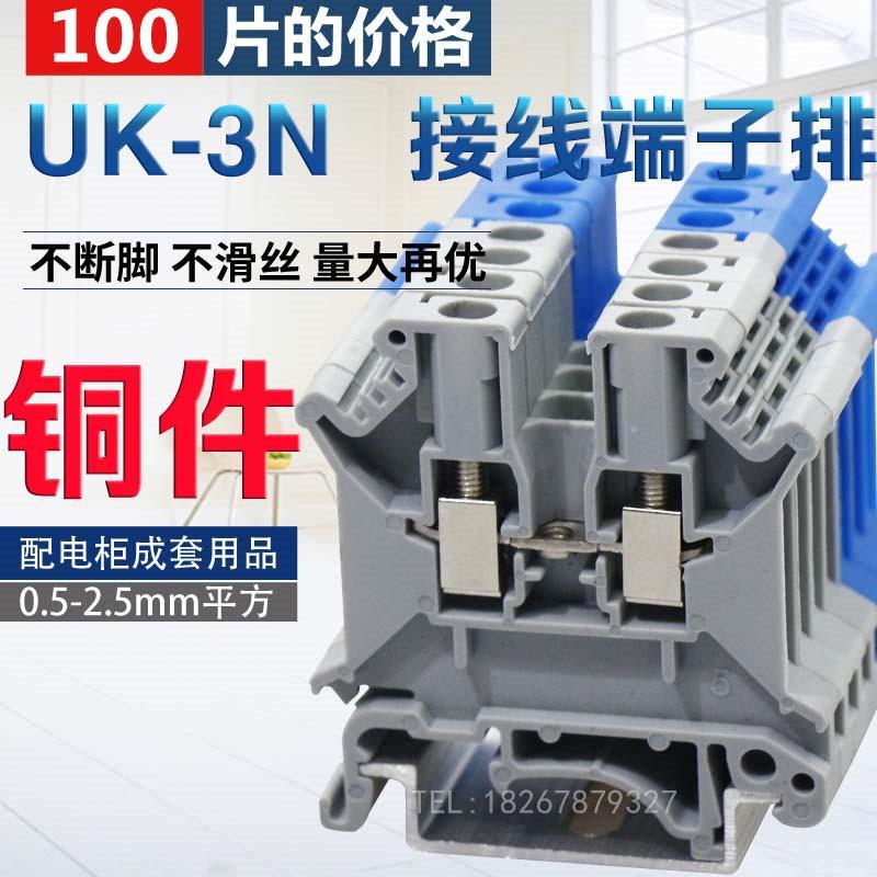 廠家直銷優質銅件 uk3n接線端子排 UK-3N 導軌組合式2.5MM不滑絲