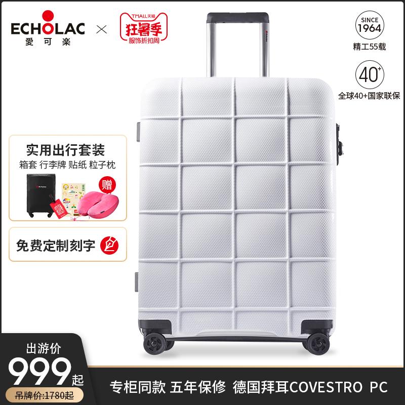 Echolac愛可樂擴充套件萬向輪拉桿箱20寸旅行箱24寸行李箱男女登機箱