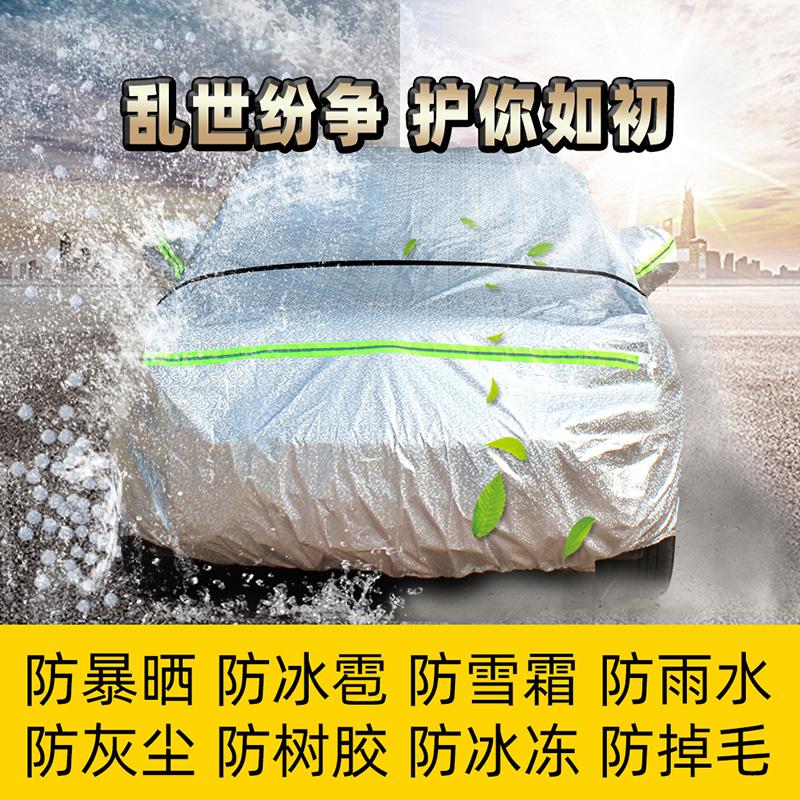 奇瑞开瑞k50s车衣车罩防晒防雨加厚冬季七座专用凯瑞汽车套遮阳罩
