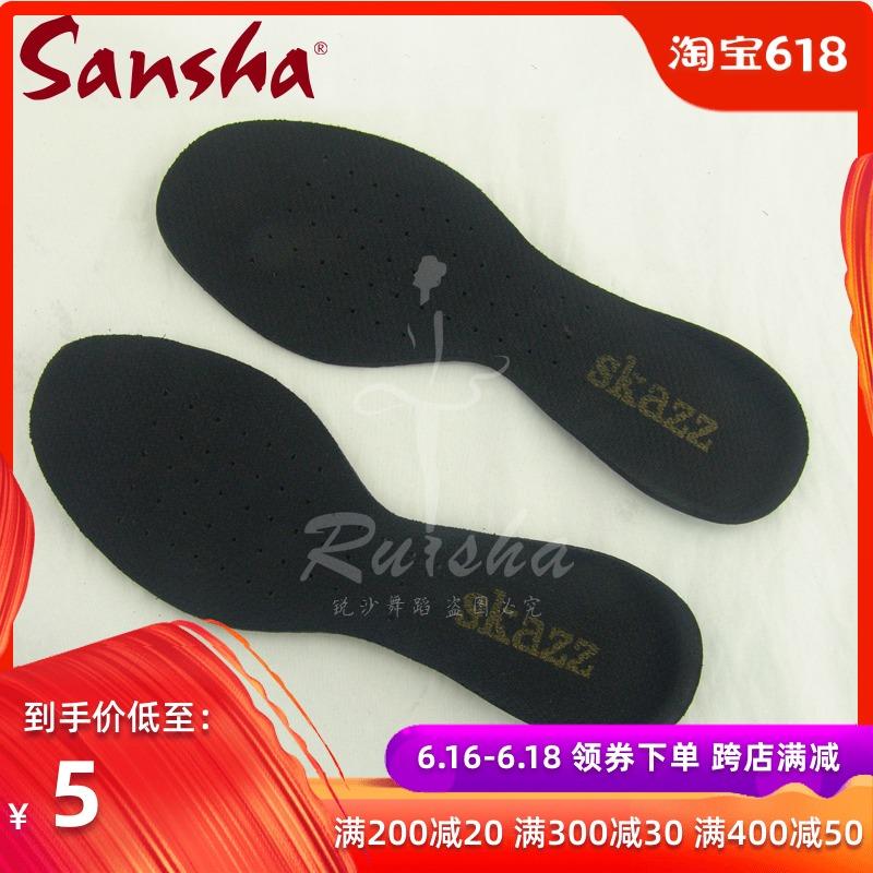 正品法國三沙舞蹈鞋 Skazz by sansha 原裝鞋墊
