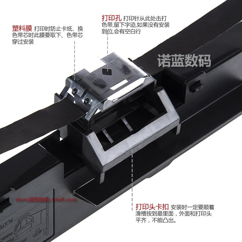天威LQ630K色带 LQ730K适用爱普生 735K LQ635K LQ610K针式打印机色带条架芯EPSON 80KF 82KF S015290 630KII