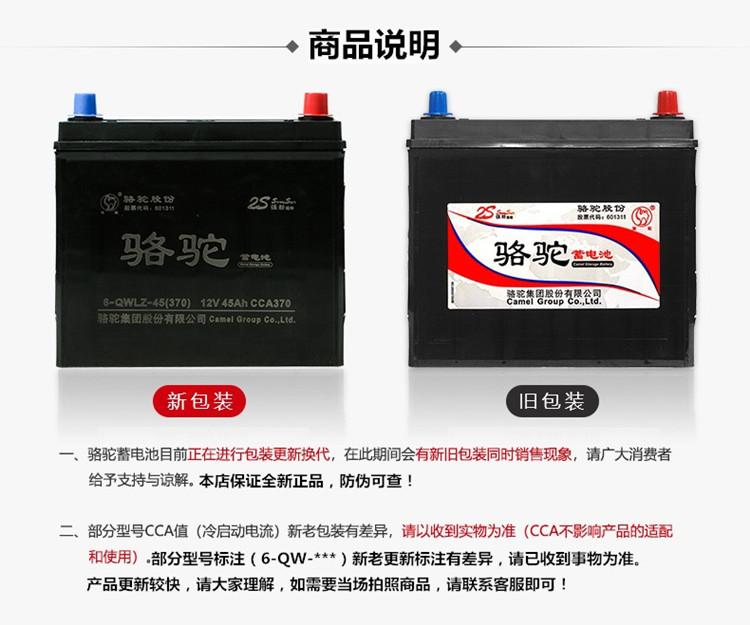 骆驼12V蓄电池36ah45aH60ah80AH100AH120ah150AH200AH2S汽车电瓶