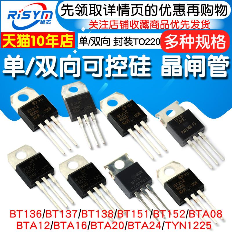 BTB16 BTA16-600B BT136/BT152 BTA24单/双向可控硅 晶闸管  直插