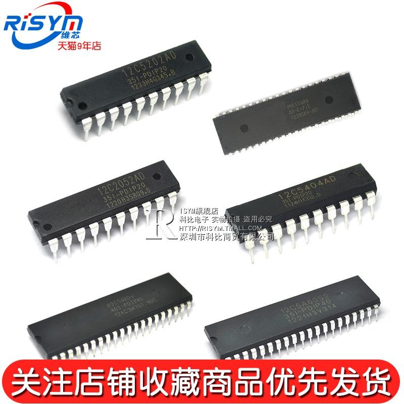 51单片机芯片STC89C52RC STC12/15/89/90/811全系列集成电路DIP40