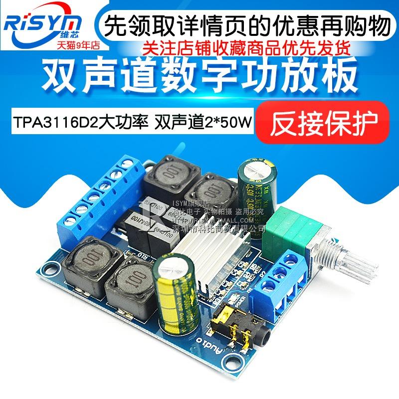 大功率数字功放板模块TPA3116D2音频放大功放板双声道2*50W低音音响主板4.5-27V双声道立体声12v/24V/5V
