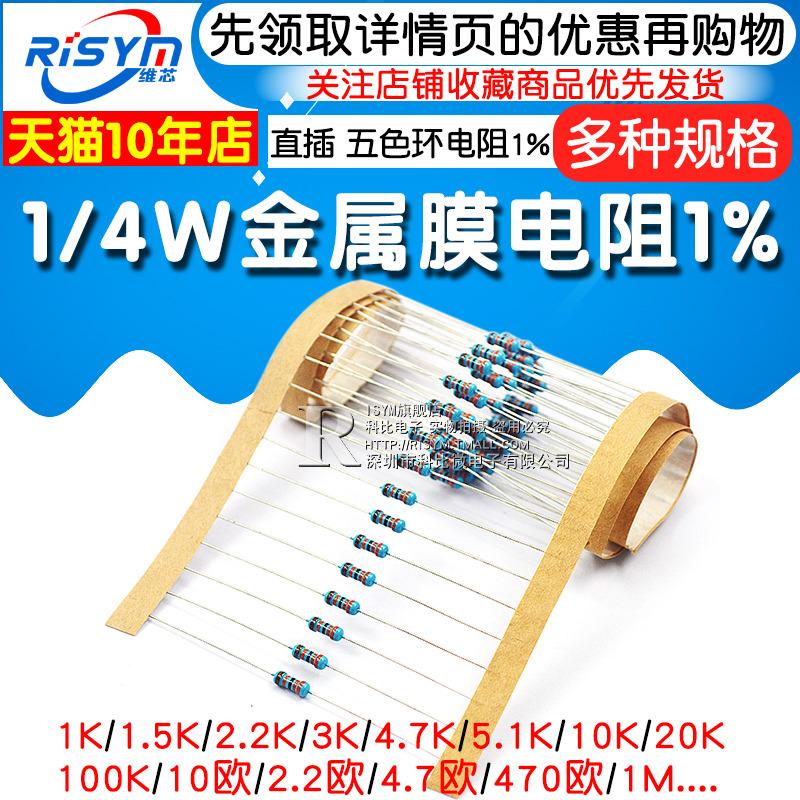金属膜电阻元件1%五色环1K 10K 100欧姆2.2M 22K 220 4.7K 47 470