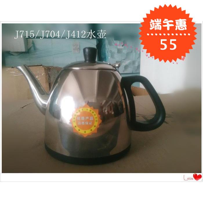 特諾星配件,J725/J704J490J412專用電茶爐水壺原廠正品五環燒水壺