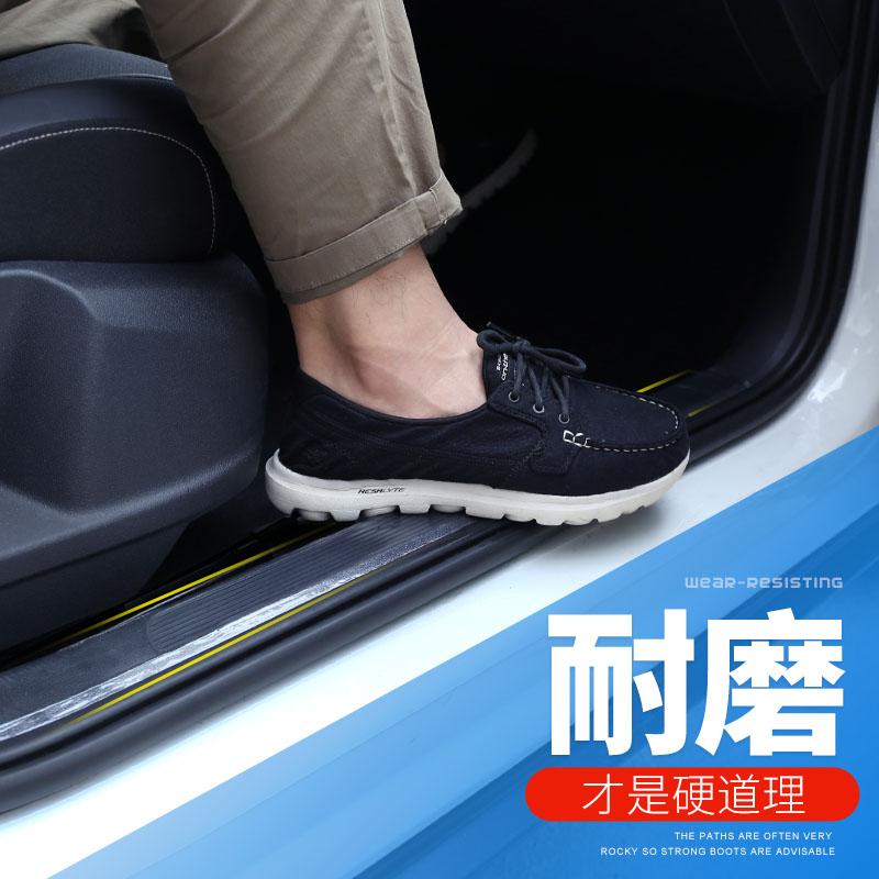 汽车门槛条隐形透明通用型防踩贴踏板保险杠车门边防刮蹭防撞擦贴