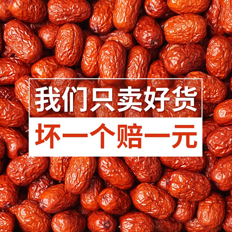 含胖胖 新疆一级红枣5斤特产散装吊干灰枣小红枣子煲汤煮粥团购