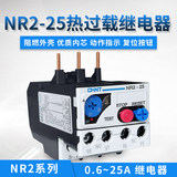 Zhengtai Thermal Overload Relay NR2-25 / Z 4A6A8A10A13A18A Thermal Relay Motor Protection Switch