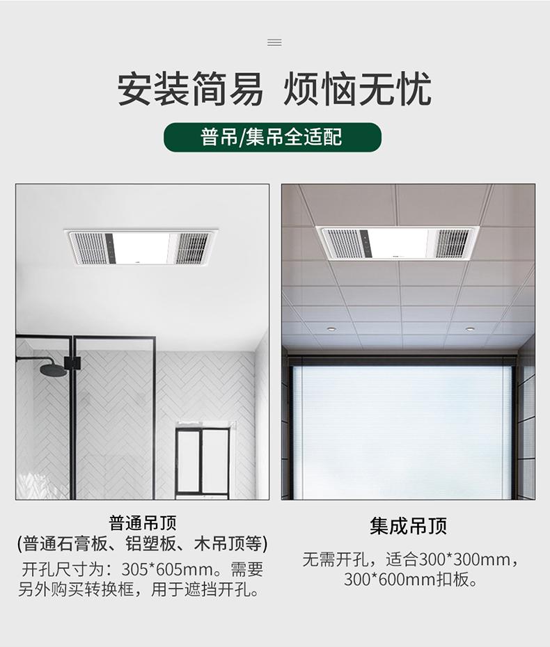 灯取暖集成吊顶排气扇照明一体卫生间六合一浴室风暖 led 雷士浴霸