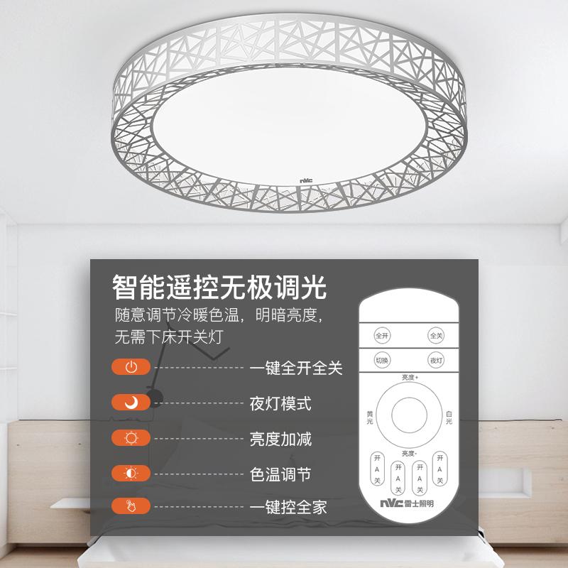吸顶灯圆形卧室灯简约现代客厅灯具房间主卧餐厅灯饰 LED 雷士照明