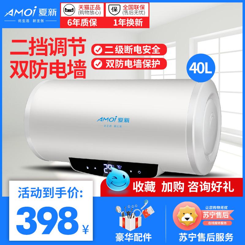 Amoi/夏新 DSZF-40B電熱水器40升家用洗澡機儲水速熱衛生間50/60L