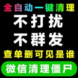 Clean up zombie friends WeChat cleanup checklist delete Do not disturb Zombie powder Cleanup software automatically delete test orders delete