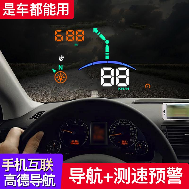 抬头显示器 hud 汽车悬浮自动升降导航测速 obd 显示仪车载投影仪无线