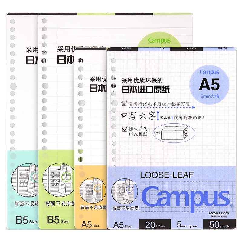 日本国誉kokuyo活页纸替芯英语方格笔记本子记事26孔20孔内芯A5B5文具本可拆卸线圈错题空白可替换芯