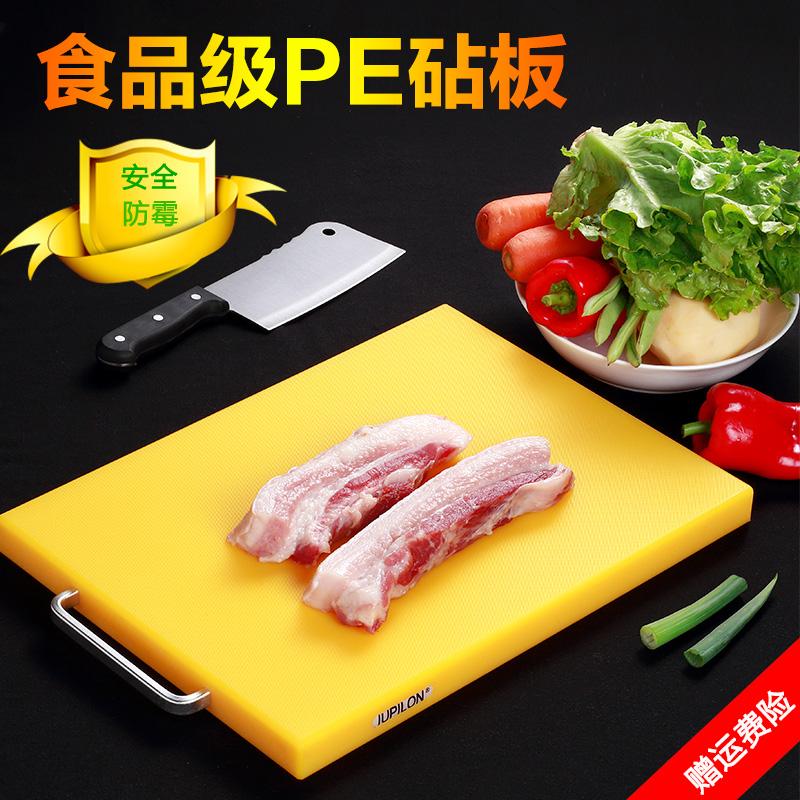 廚房黃色PE塑料菜板無菌無毒加厚砧板案板切菜板粘板面板刀板鑽板