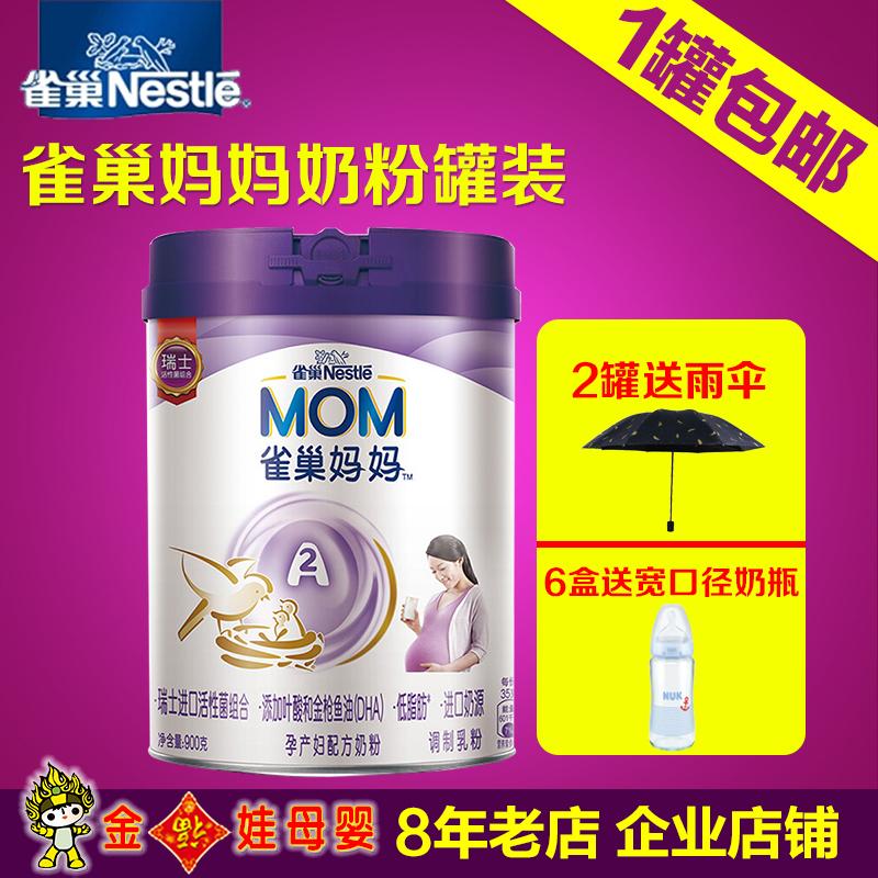 包郵 雀巢母嬰A2媽媽奶粉900g克孕婦產婦孕期奶粉 孕期營養品正品