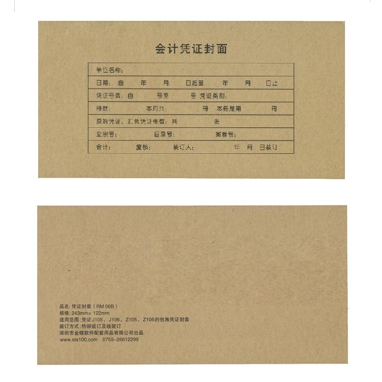 金蝶凭证封面 金蝶RM06B记账凭证封面带包角 牛皮纸凭证封皮