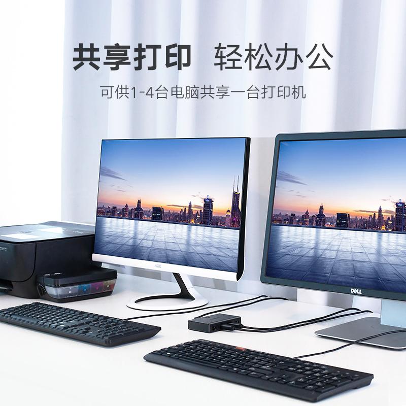 出转换器 1 进 4 口切换器电脑多口一拖四分线器 4 打印机共享器 USB 绿联