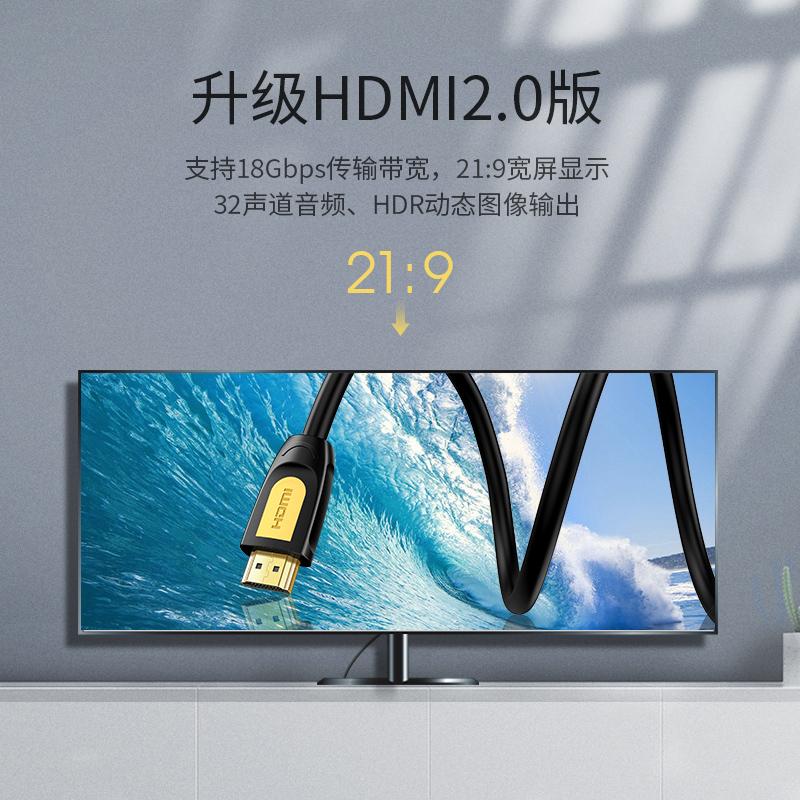 绿联hdmi线适用小米盒子高清线4K电脑电视投影仪数据线连接线5/20m米hdml线延长机顶盒线2.0加长线hdim音频线