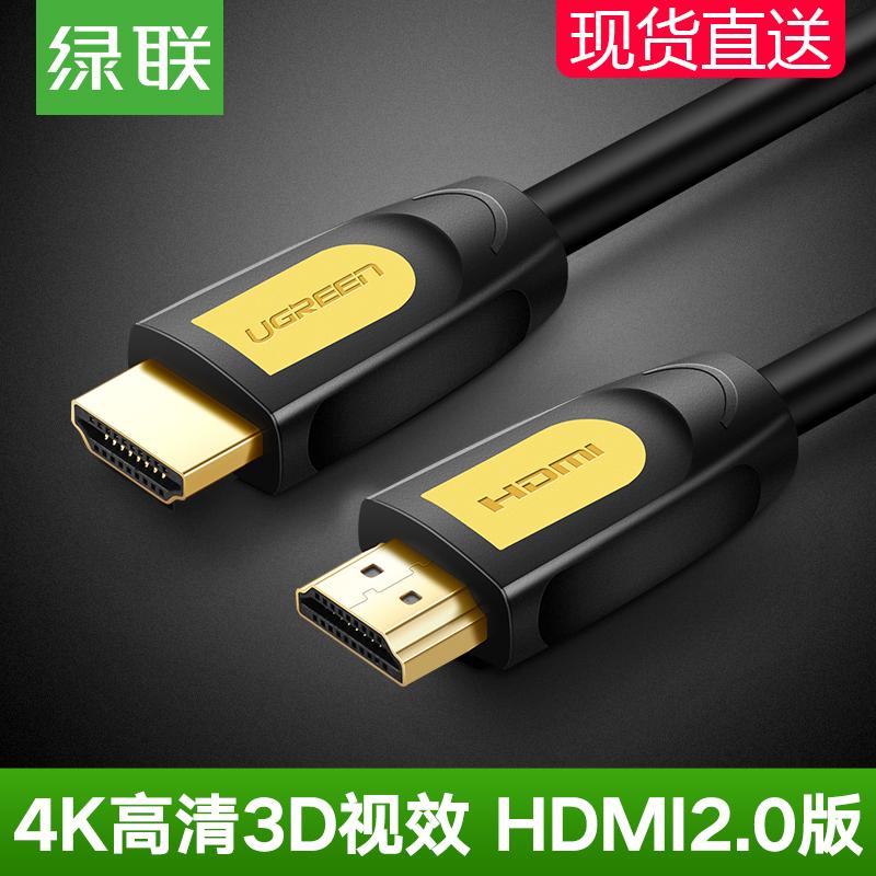 綠聯hdmi線適用小米盒子高清線4K電腦電視投影儀數據線連接線5/20m米hdml線延長機頂盒線2.0加長線hdim音頻線