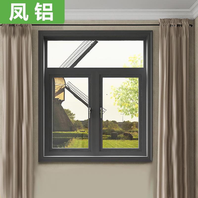 天津凤铝断桥铝门窗封阳台铝合金铝包木窗户平开窗隔音落地窗